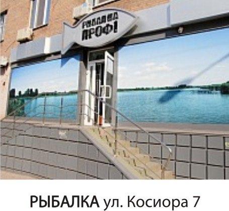 рыболовный магазин на косиора